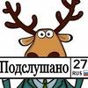 подслушано у водителей Хабаровск