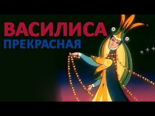 Василиса Прекрасная, Царевна лягушка, мультфильм 1977