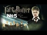 Гарри Поттер и Орден Феникса (№ 5) - Отряд Дамблдора ч. 3