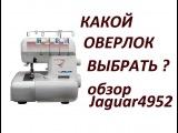 Какой оверлок выбрать ? Обзор JAGUAR M 4952 D