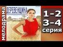 Деревенщина 1,2,3,4 серия смотреть онлайн Мелодрама фильм кино сериал