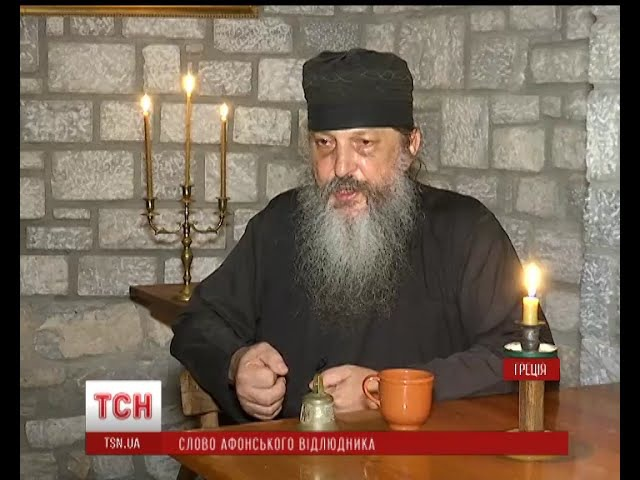 Афонський старець Афанасій наклав на Володимира Путіна анафему