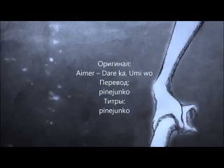 【PineJ】Zankyou no Terror ED [Rus Lyrics]