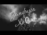 Новый клип Земфиры