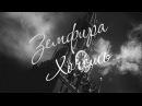 Земфира - Хочешь - нарезка из советских фильмов