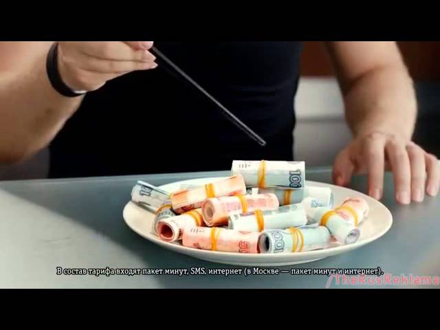 Реклама Билайн ВСЁ Не в деньгах счастье