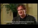 «Джанго освобождённый» интервью с Тарантино