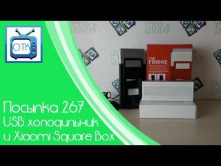 Посылка из Китая №267 (USB холодильник и Xiaomi Square Box) [Tvc-mall.com]