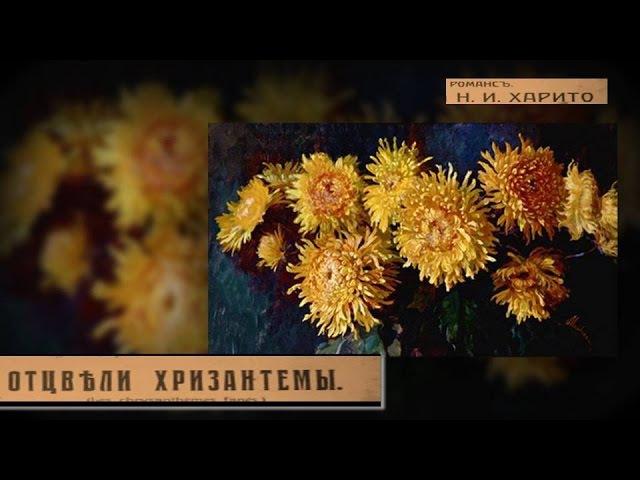 Отцвели хризантемы романс Н Харито Chrysanthemums in the garden