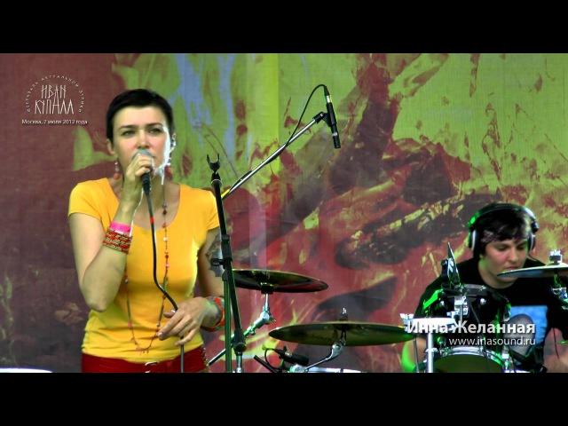Инна Желанная. Пьяная (песня из альбома «Кокон»). Фестиваль «Иван Купала» (Купала Party), 2012.