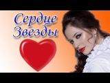 Сердце звезды 15 серия (2014) Сериал,мелодрама,романтика смотреть онлайн в HD