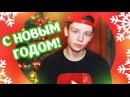 С Новым 2015 Годом! ❄  Дима Ермузевич
