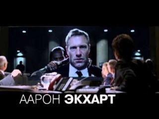 Большое Кино - Падение Олимпа