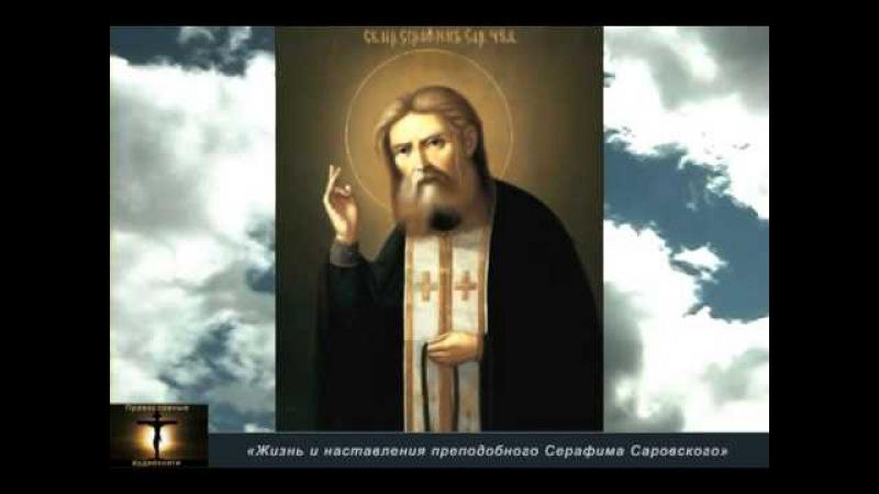 Жизнь и наставления преподобного Серафима Саровского