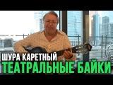 Театральные байки - Шура Каретный (18+)