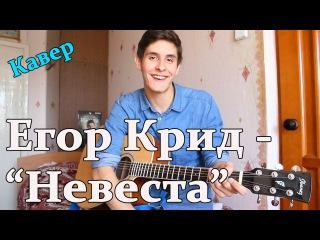 Егор Крид ( KReed ) - Невеста Кавер Под Гитару/ Егор Крид Новинки 2015