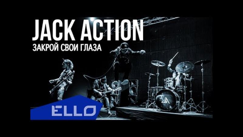 ТРЕЙЛЕР! Jack Action - Закрой Свои Глаза