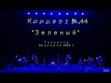 Сурганова и Оркестр - Игра в классики (
