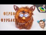 Полный обзор Ферби Фурбакка Furby Furbacca на русском
