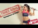 Тренировка для РУК! Убираем ЖИР! | Toned Arms