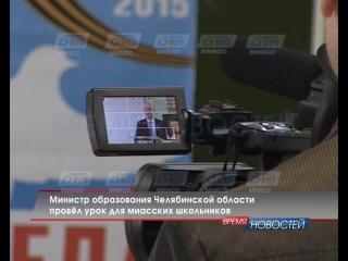 Министр образования Челябинской области провёл урок для миасских школьников