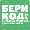 БериКод - промокоды на скидки в онлайн-магазинах