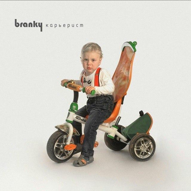 branky - Карьерист (2015)