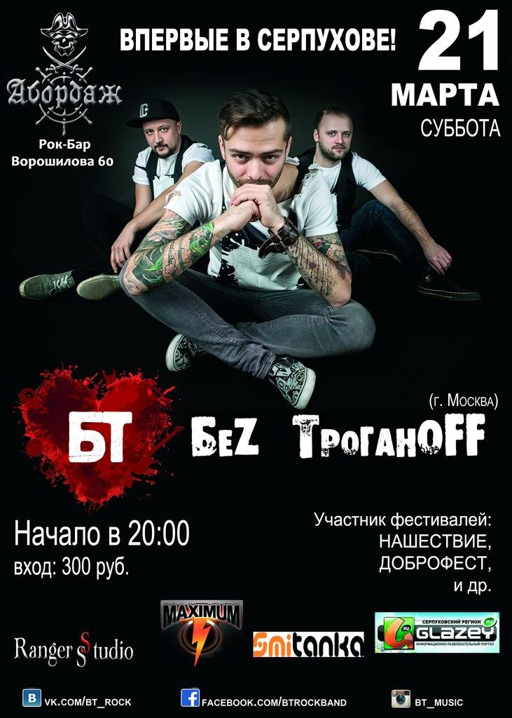 Афиша Серпухов 21 марта БеZ TроганОFF в Абордаже!