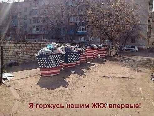 мусорные