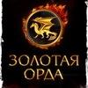 Золотая Орда |Revelation|Black Desert|Аллоды