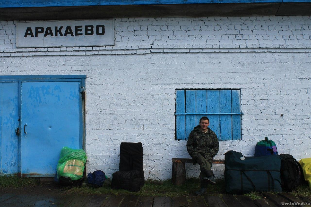 Аракаево
