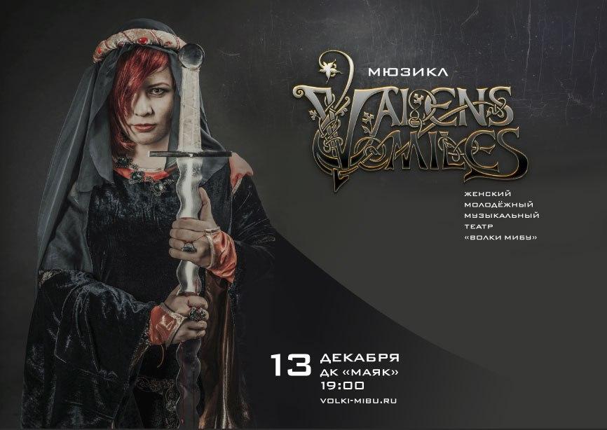 Волки Мибу, Valens Miles: Моргана