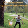 Спортивное ориентирование в Луганске