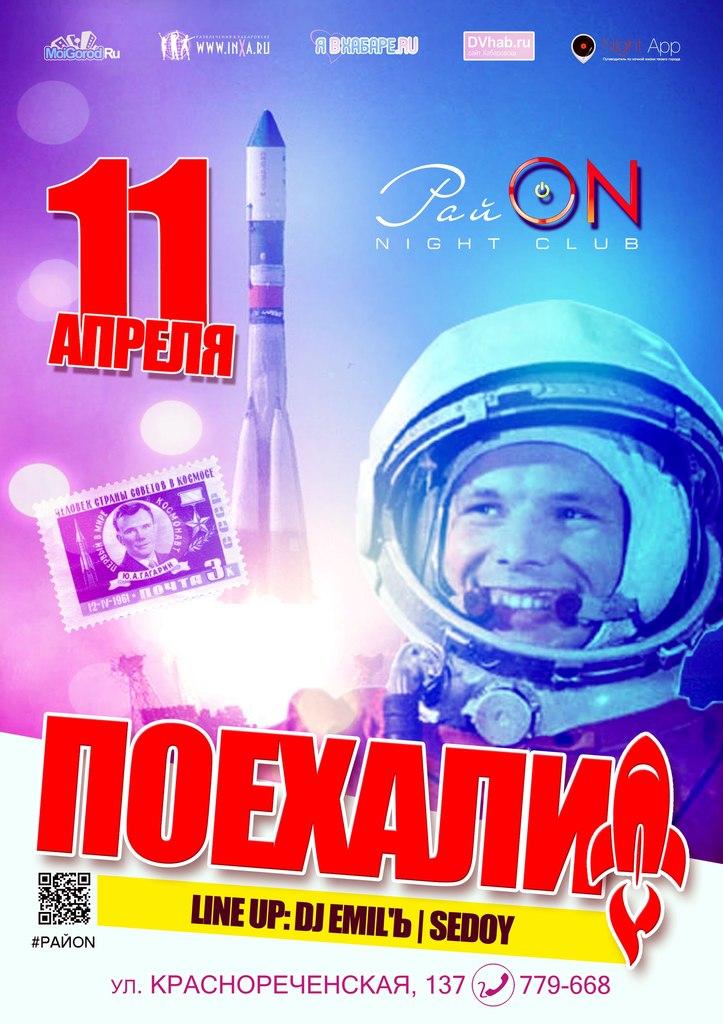 Афиша Хабаровск 11 Апреля / Поехали! / РайON