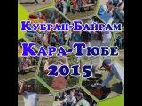 Курбан-Байрам 2015 Кара-Тюбе / Kurban bayrami 2015