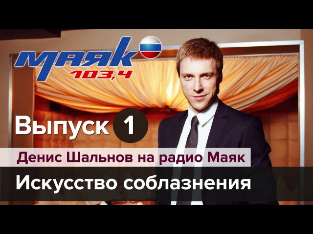 Тренер РМЭС по пикапу Денис Шальнов на радио Маяк Выпуск 1
