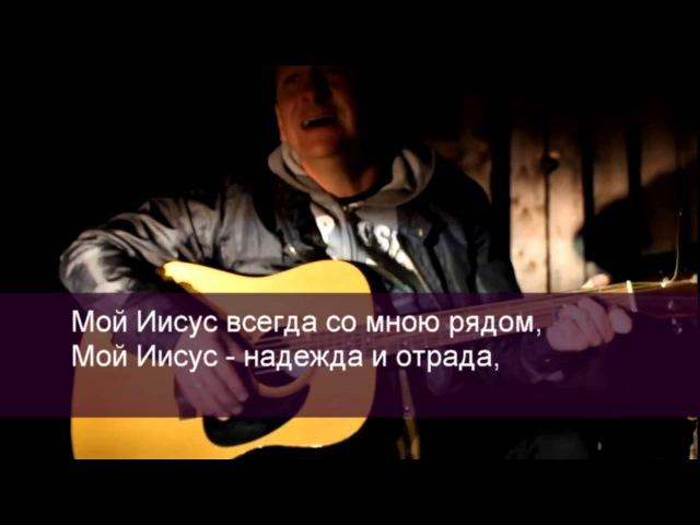 Павел Плахотин - Мой Иисус