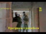 """Призраки страйкбола (""""На Грани"""": видео #8)"""