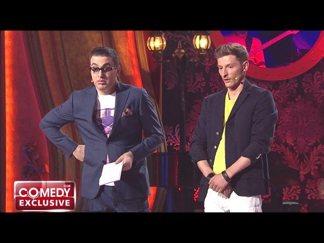 Comedy Club Exclusive, 51 выпуск