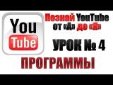 Программы для создания видео на YouTube