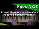 Урок 13. Рольф Ловланд - «Promise». Работа с нотным текстом. Курс Любительское музицирование .