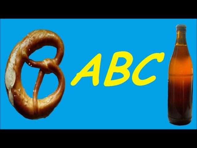 ♫ Das Deutsche Alphabet ♫ ABC Lied ♫ German Alphabet Song ♫ Bavarian Style ♫