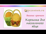 Вязаная крючком корзинка для пасхального яйца (Crochet basket for Easter eggs)