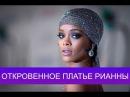 Голая Рианна (Rihanna) стала Иконой моды