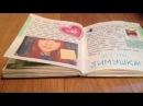 Мой 3 Личный Дневник. I ЧАСТЬ. Много Мимимишностей! :В ЗАКОНЧЕН