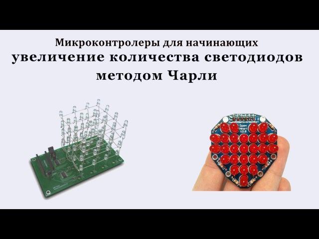 Микроконтроллеры и led светодиоды