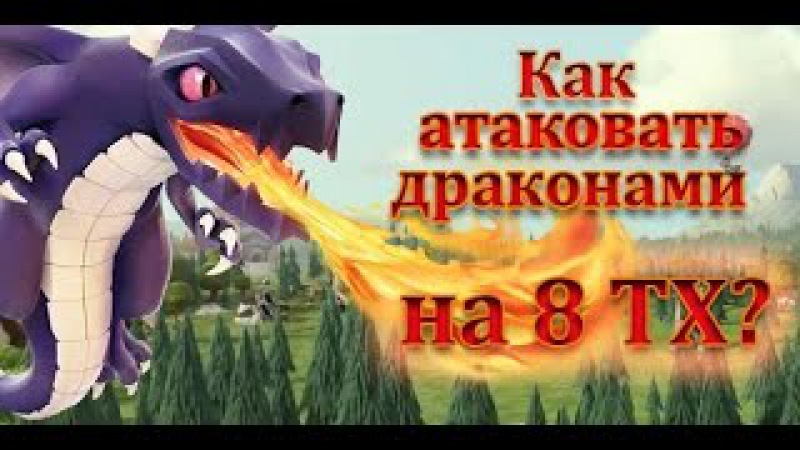 Как нападать драконами на 8 ТХ? Clash of Clans