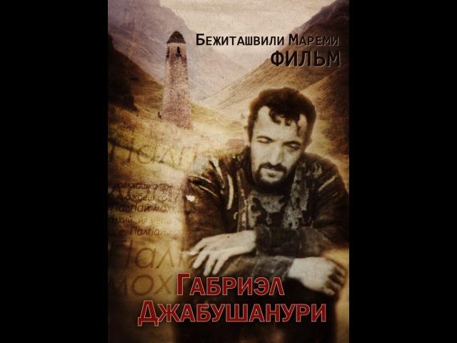 Габриэл Джабушанури _ Ингушетия и Хевсуретия (Грузия) -- одна судьба и история
