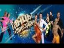 Танцы со звездами - 9 сезон 4 выпуск 07.03.2015 (Часть 2)
