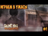 Silent Hill Homecoming #1 - Поиграем? :)
